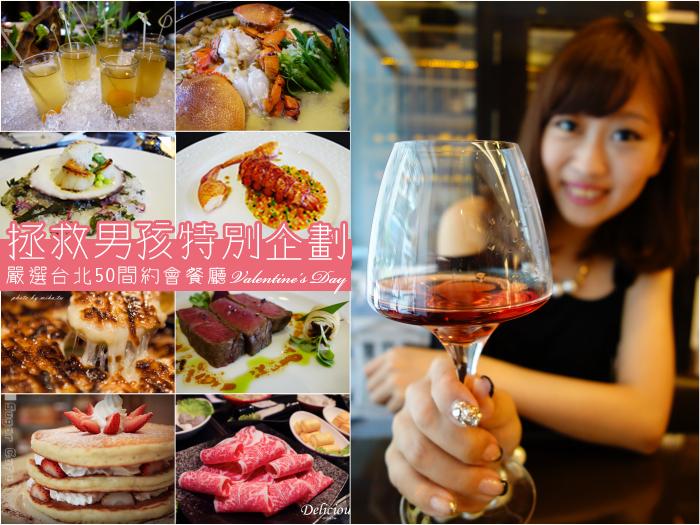 約會餐廳推薦,台北約會餐廳,台北情人節餐廳推薦,耶誕耶餐廳推薦,跨年餐廳推薦,紀念日餐廳推薦