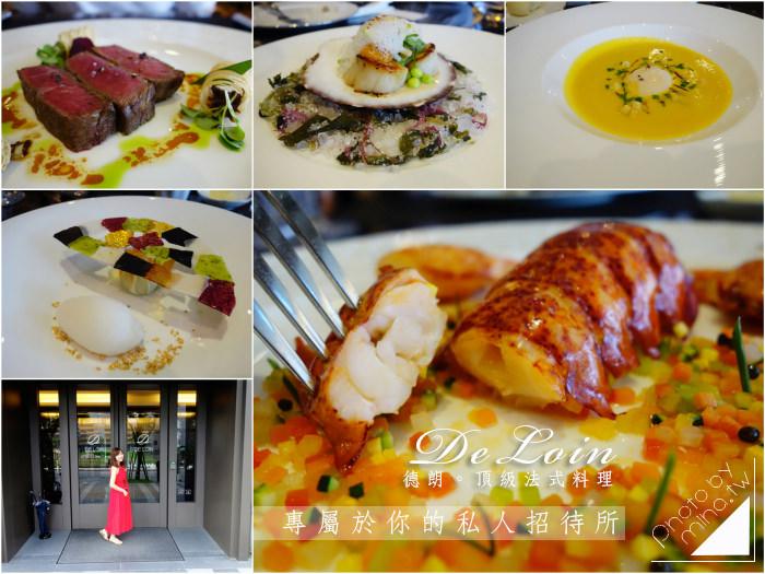 台北 ▌德朗DE LOIN頂級法式料理 你的私人招待所 情人節約會餐廳