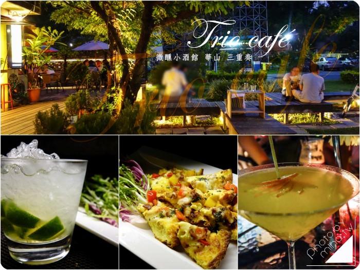 台北 ▌華山 三重奏Trio café 微醺小酒館 氣氛超好的約會餐廳