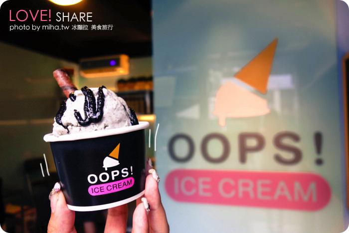 oops分子冰淇淋