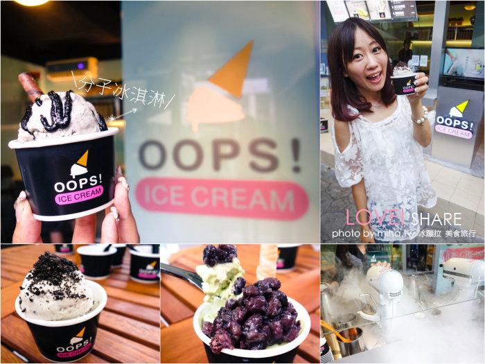 ► 台中一中街必吃OOPS!分子冰淇淋:台水宿舍無添加的真材實料創意甜點