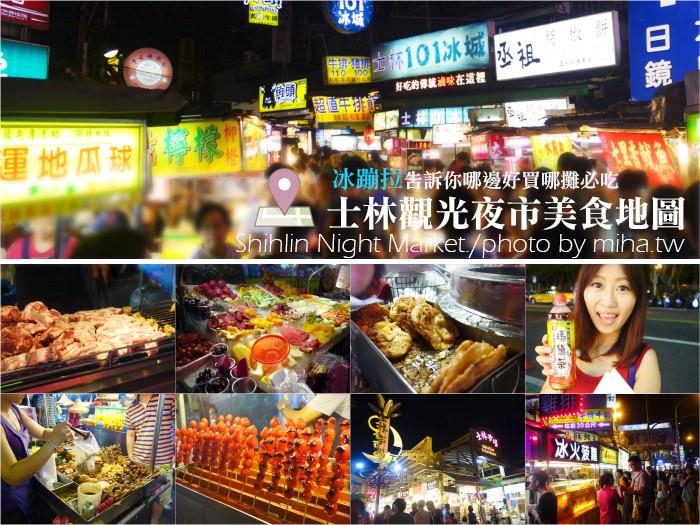 台北 ▌士林夜市必吃美食地圖:帶著黑松茶花瑪黛茶你一路吃到底買不完