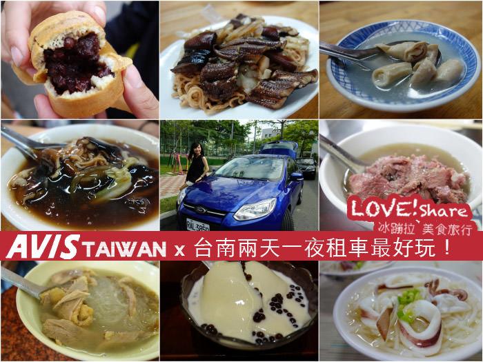 台南景點,台南行程,台南兩天一夜,台南好玩景點,台南租車,AVIS租車