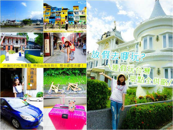 放假一日遊,兩天一夜,台灣一日遊,台灣兩天一夜,台灣好玩景點,台灣放假去哪玩,台灣連假去哪裡, 寒假去哪玩,暑假去哪玩