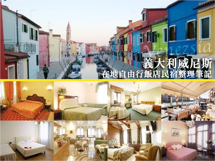 威尼斯住宿推薦,威尼斯飯店推薦,威尼斯自由行,義大利威尼斯蜜月,威尼斯蜜月飯店推薦
