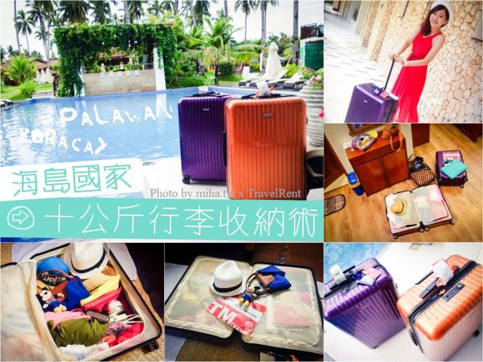 海島旅行10公斤行李收納術x機長私藏RIMOWA行李箱出租-文末抽RIMOWA