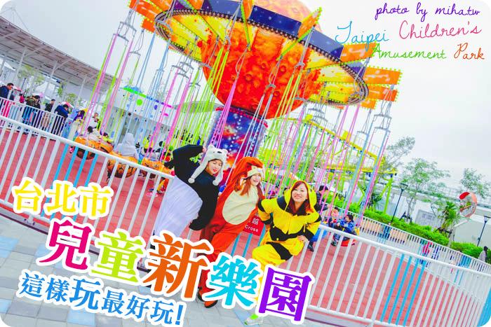 台北 ▌士林 新兒童樂園 開幕搶先看:交通方式 好玩園區設施全攻略