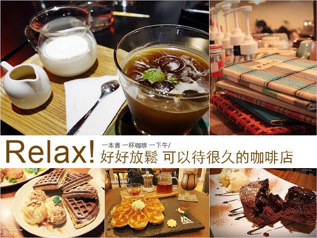 【TAIPEI CAFÉ】台北讀書咖啡廳特輯:不限時間一個人也可以坐很久的咖啡廳