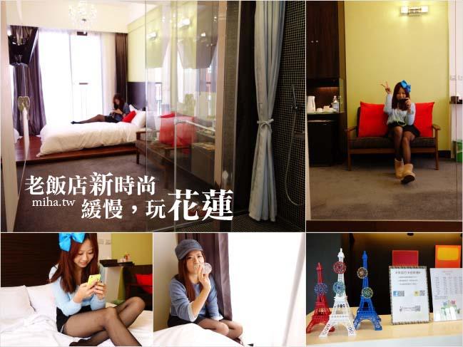 花蓮 ▌麗翔酒店:花蓮燈會旁邊,老飯店新時尚精緻貼心好服務