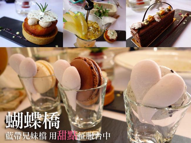 台中 ▌新開幕,藏在大坑的精緻法式手工甜點:蝴蝶橋Cuisine法式餐廳