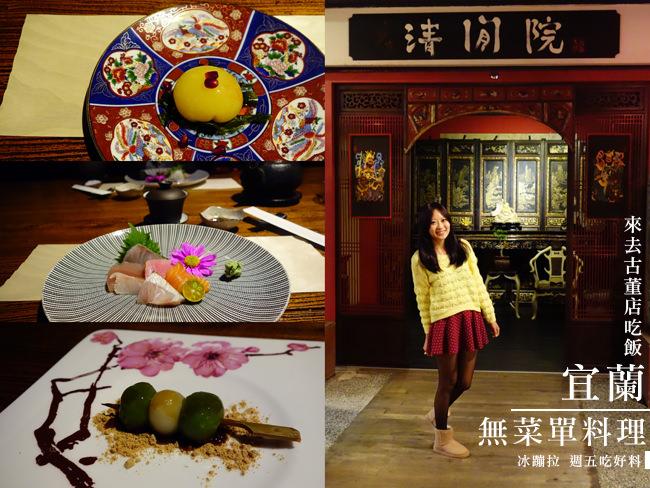 宜蘭 ▌清閒院無菜單料理:穿越時空我們到古董店裡吃晚餐吧!