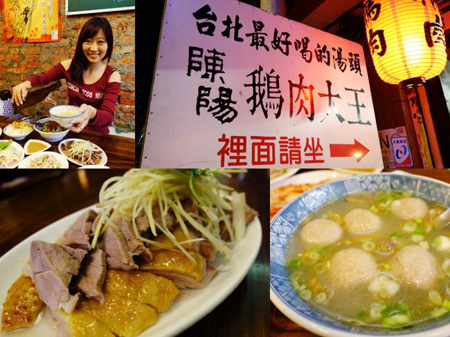 台北 ▌東區聚會小吃:陳陽鵝肉大王,號稱台北最好喝的湯頭(便宜好吃)