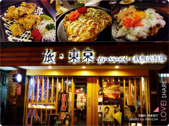 台北 ▌大安聚會居酒屋:旅東京鐵板小料理 充滿旅行回憶的好吃大阪燒居酒屋