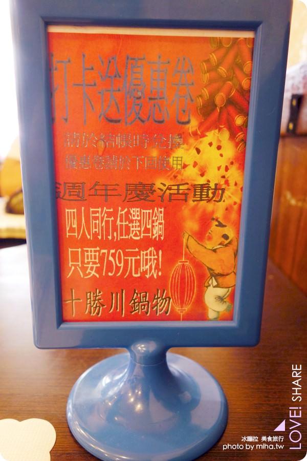 十勝川火鍋