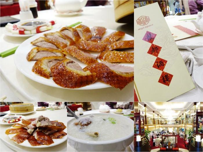 台北 ▌龍都酒樓脆皮烤鴨:沒訂位吃不到!穿越時空來吃廣式烤鴨大餐
