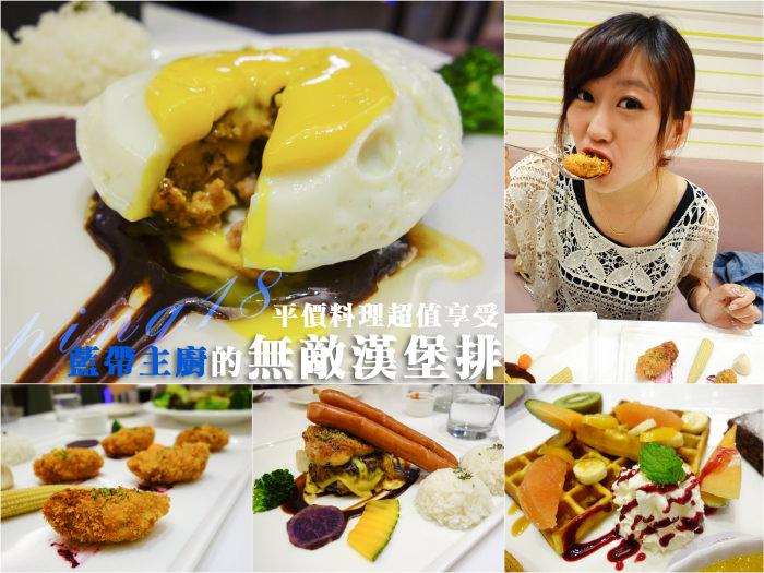 台中 ▌平價聚會餐廳:Ping18新日法輕食,鮮嫩多汁爆漿漢堡排超推/讀者優惠