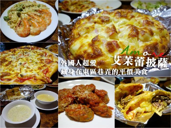 台北 ▌東區巷弄的百元平價餐廳:老外超愛的正宗義大利菜 艾茉蕾披薩