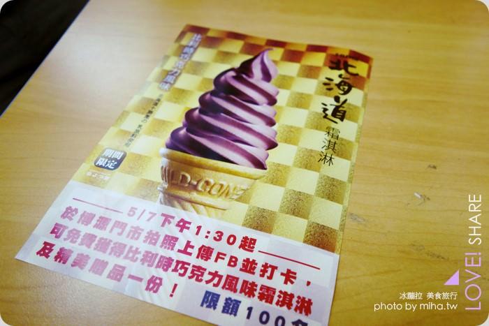 比利時冰淇淋