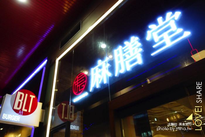 紅油麻將水餃 麻膳堂