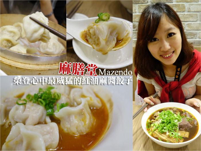 台北 ▌東區超人氣中式餐館:麻膳堂,我心中最威猛的紅油麻醬餃子
