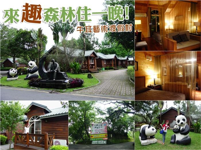 南投 ▌埔里牛耳藝術渡假村:這應該是我住過最猛又舒服的度假小木屋