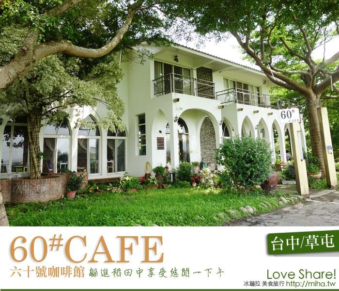 南投 ▌藏在草屯田野間的稻田咖啡館:60#CAFE,60號咖啡建築師事務所