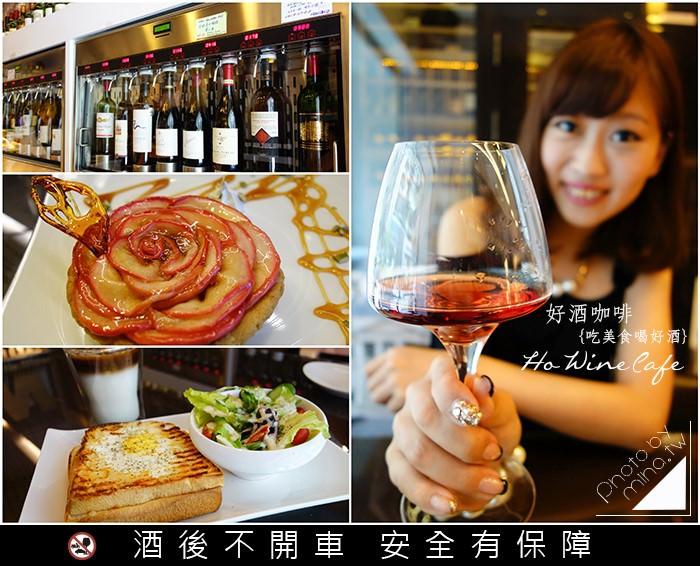 台北 ▌東區咖啡下午茶:好酒咖啡HoWine & Cafe 不一樣的紅酒零售專賣店