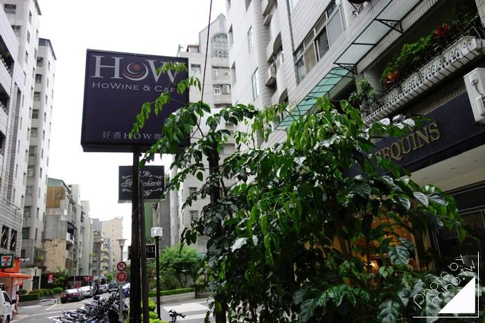 好酒咖啡HoWine & Cafe