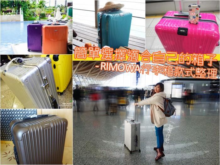 RIMOWA行李箱怎麼挑?冰蹦拉用過的RIMOWA各款式整理&比較x機長私藏