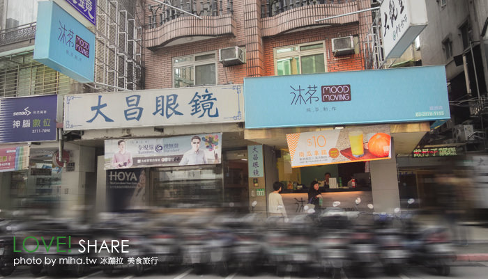 東區飲料店,好喝飲料,正妹飲料店,東區正妹飲料店,沐茗