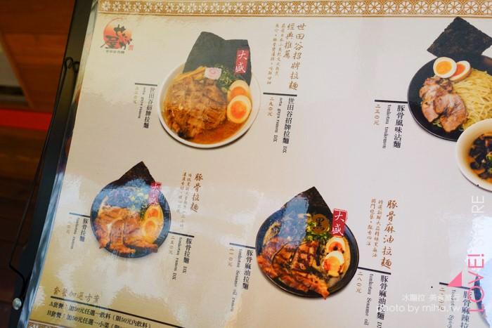 東區拉麵推薦,台北拉麵推薦,日本世田谷拉麵