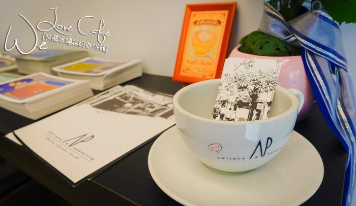 Artista Perfetto,市政府站咖啡廳,市府下午茶