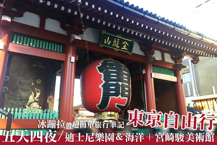東京自由行規劃》 東京五天四夜行程+景點票卷購買+伴手禮 攻略