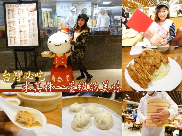台北 ▌玩台灣必吃美食「鼎泰豐小籠包」米其林一星的美味 菜單全攻略