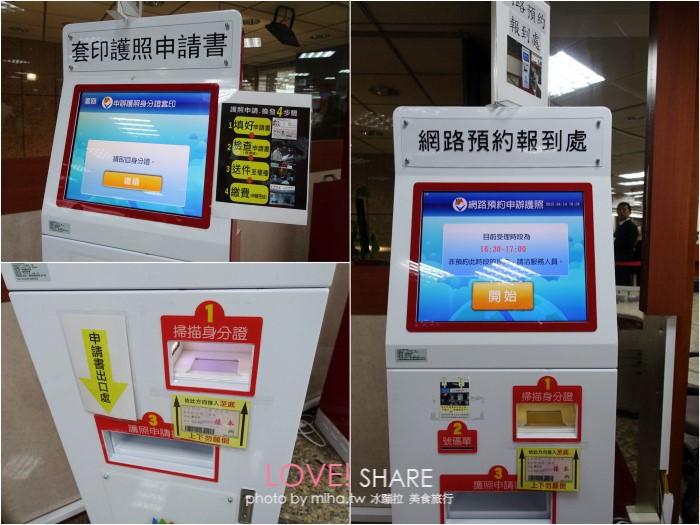 辦護照,護照申請換發,台北自己換護照
