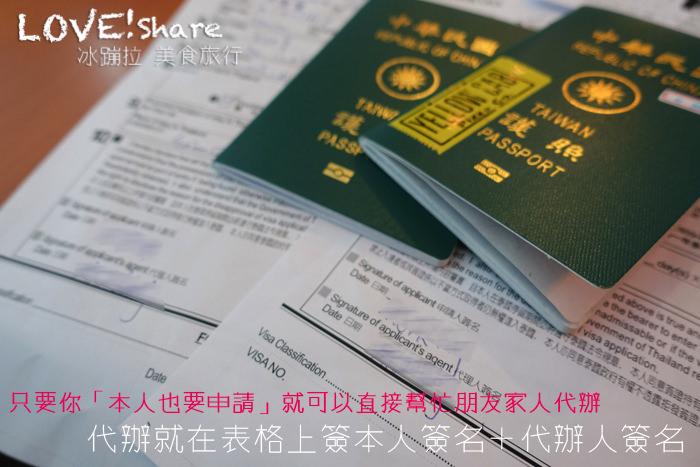 泰簽教學,朋友代辦泰簽,旅行社代辦泰簽,曼谷自由行