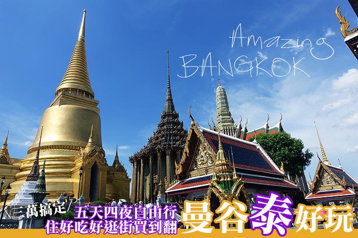 曼谷五天四夜,曼谷好吃推薦,曼谷景點推薦,曼谷自由行行程,曼谷好玩,曼谷餐廳推薦,曼谷按摩推薦,曼谷飯店推薦,曼谷住宿推薦