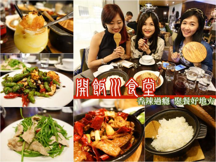 台北 ▌開飯川食堂 家族朋友聚餐的好地方 辣的過癮真心好吃