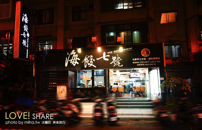 海餃七號,平價蒸餃,鼎泰豐