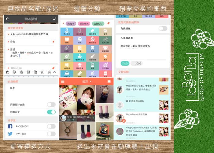 交換app,swapub,以物易物app