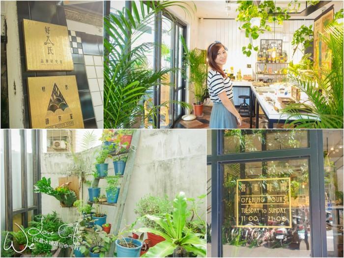 好氏品牌研究室,公館咖啡廳,台北下午茶,公館下午茶