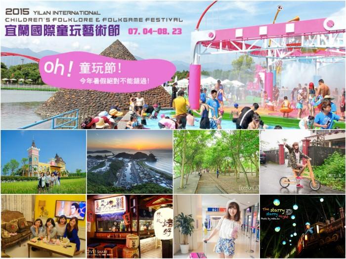 童玩節票價,童玩節購票資訊,宜蘭國際童玩藝術節
