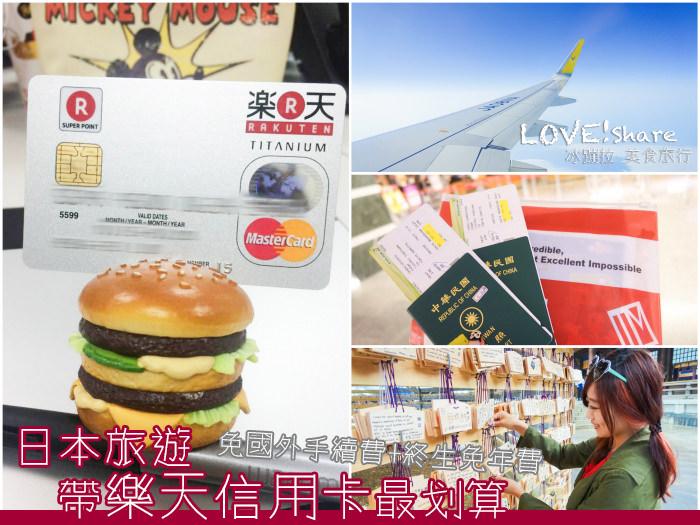 資訊》日本旅遊帶樂天信用卡最划算 免國外手續費+終生免年費