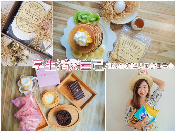 yahoo商城,九州鬆餅,愛波索團購蛋糕,日韓零食