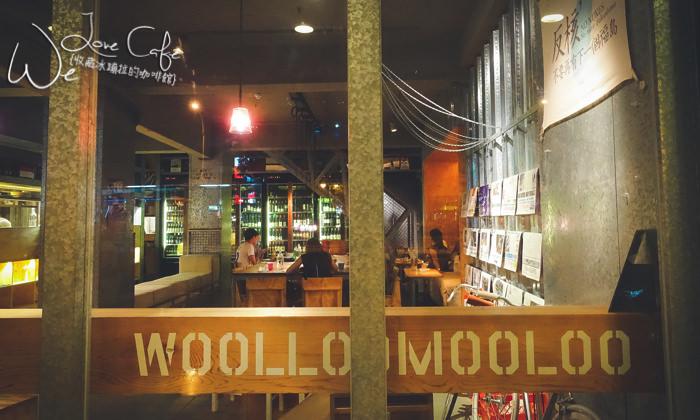 台北 ▌Woolloomooloo信義店:咖啡廳+美食酒吧 從早到晚都有不同風情