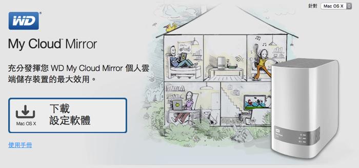 wd my Cloud Mirror,居家雲端硬碟,家庭備份,wd雲端硬碟