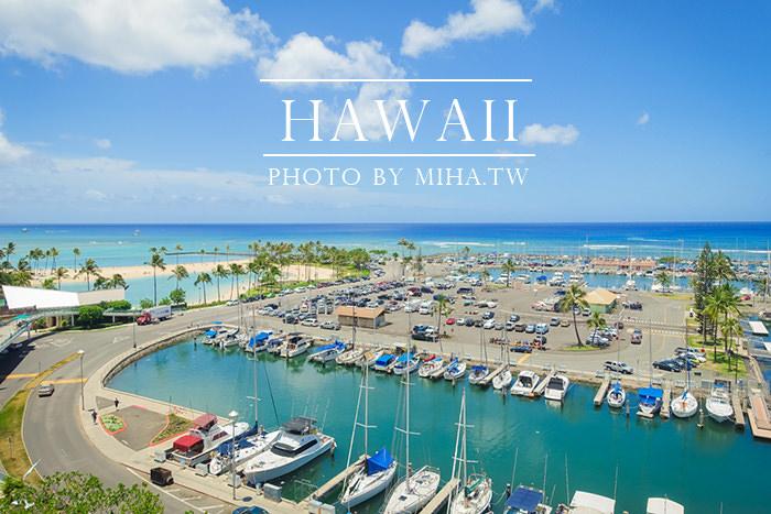 夏威夷自由行,夏威夷自駕,夏威夷景點,夏威夷好玩,夏威夷大島,夏威夷歐胡島,夏威夷茂宜島,夏威夷度蜜月,夏威夷行程規劃,夏威夷旅行社推薦