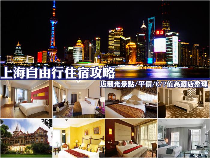 上海飯店推薦,上海酒店推薦,上海住宿推薦,上海自由行飯店,上海自由行住宿,上海好玩,上海好吃,上海景點