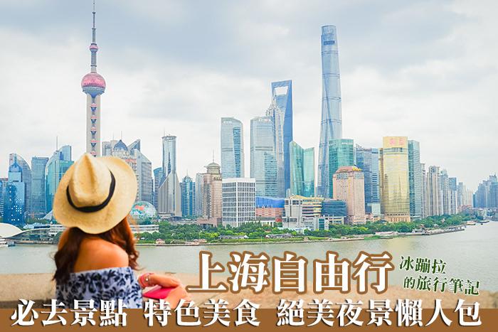 上海自由行》上海行程四天三夜 必去景點 特色美食 絕美夜景懶人包