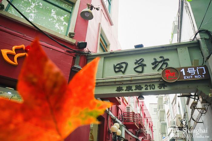 上海 ▌田子坊石庫門歷史老街道怎麼拍都美 外國觀光客的最愛 國家級3A景區